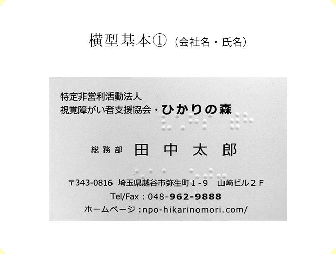 横型(会社名・氏名・電話番号)