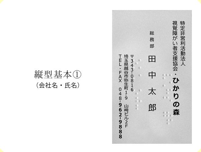 縦型(会社名・氏名)