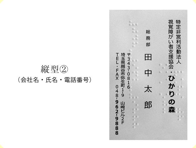 縦型(会社名・氏名・電話番号)